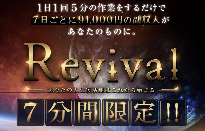 FX貴族のRevival