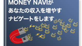 Money Navi