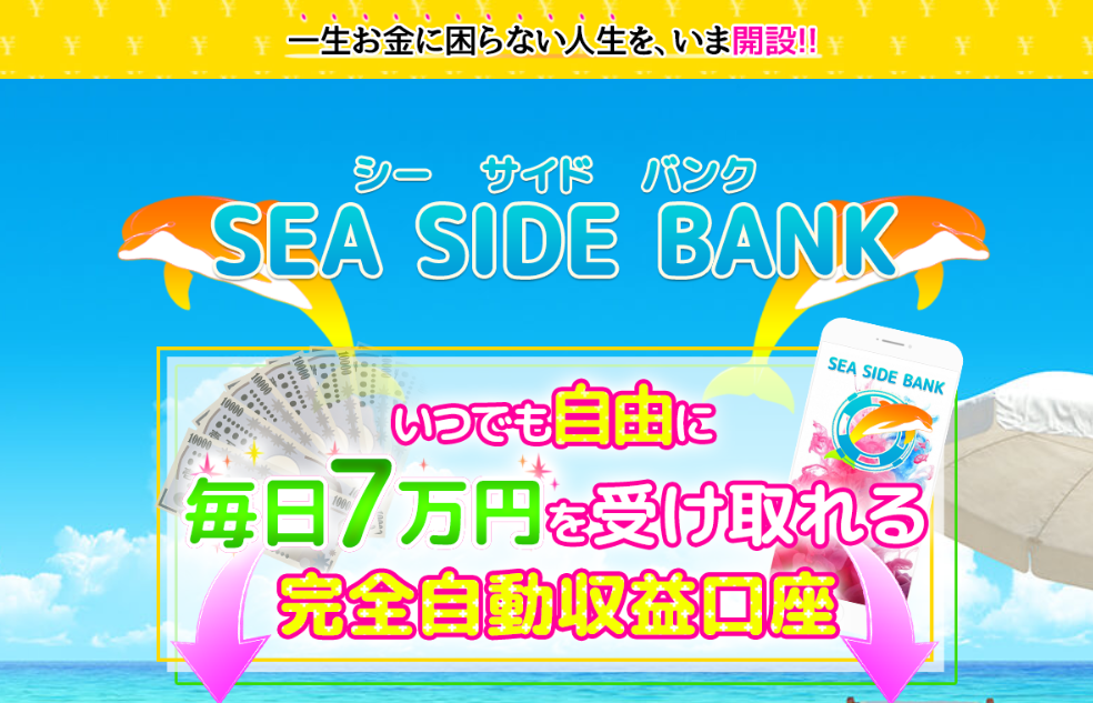 橋本萌のSEA SIDE BANK