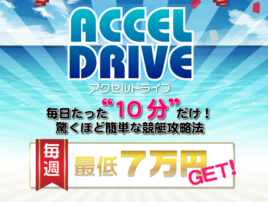ACCEL DRIVE