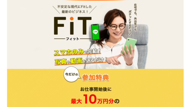FiT(フィット)1